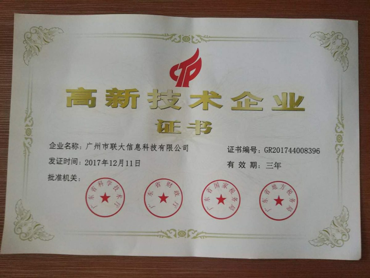 高薪企业证书-联大信息